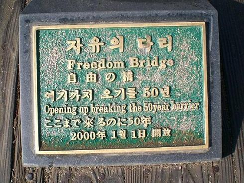 *ここから自由の橋~*