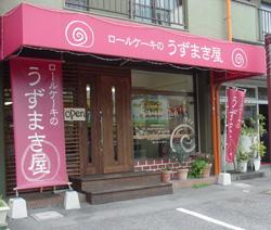 うずまき屋20100730