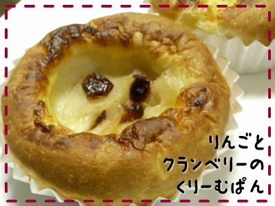 20101021りんごとクランベリーのクリームパン