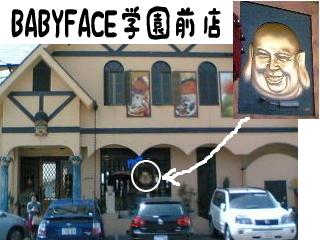 20101023BABYFACE学園前店ランチ