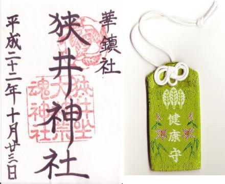 20101023狭井神社後朱印+お守り