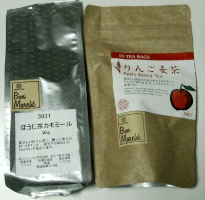 20101023お土産のお茶