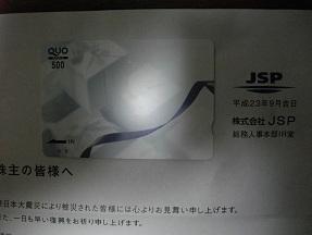 JSP2011.9.1