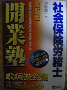 社労士開業本2011