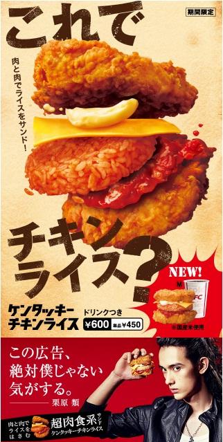 KFCチキンライス20130208