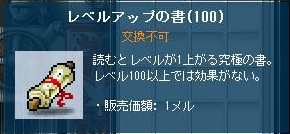 レベル100あっぷ
