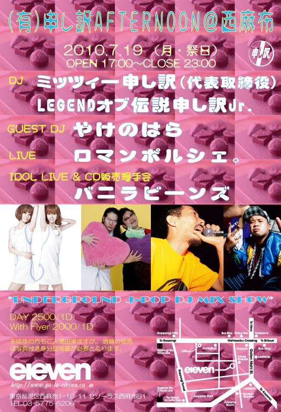 2010_7_19_moushiwake11_omote_mihon.jpg