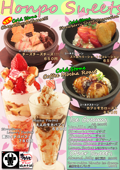 Honpo Sweets01