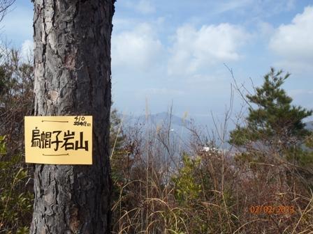 例会(烏帽子岩山) 017