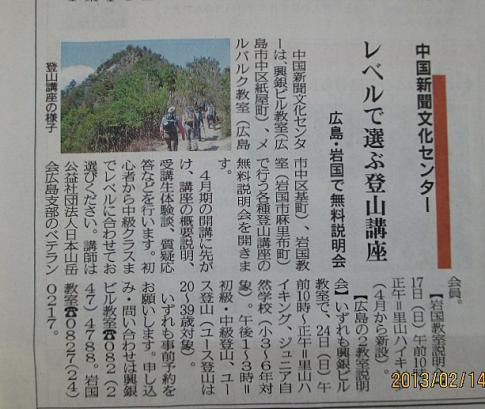 003-001登山講座