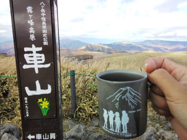 霧ヶ峰車山コーヒー