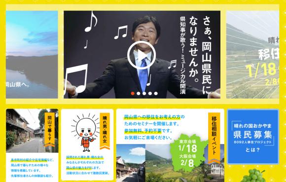 サイト『晴れの国おかやま県民募集8092人移住プロジェクト』