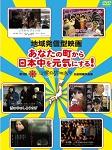 amazon.co.jp 地域発信型映画~あなたの町から日本を…