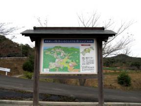 八塔寺ふるさと村 案内看板