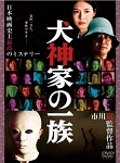 Amazon.co.jp 映画「犬神家の一族」DVD版