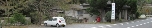 池田藩の隠れ湯・小森温泉