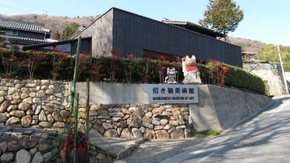 招き猫美術館 近景