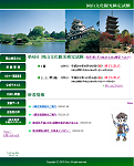 岡山文化観光検定試験