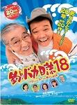 「釣りバカ日誌18 ハマちゃんスーさん瀬戸の約束」 amazon.co.jp