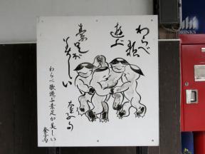 川柳の色紙 1