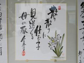 川柳の色紙 2