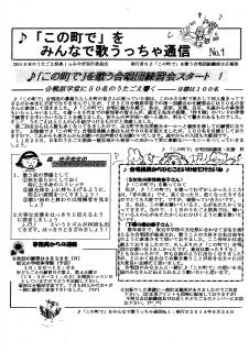 歌うっちゃ通信01