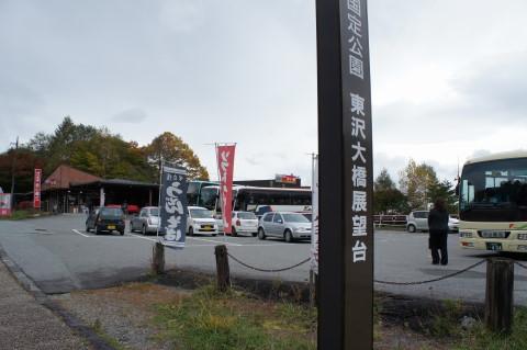 紅葉 東沢大橋 駐車場