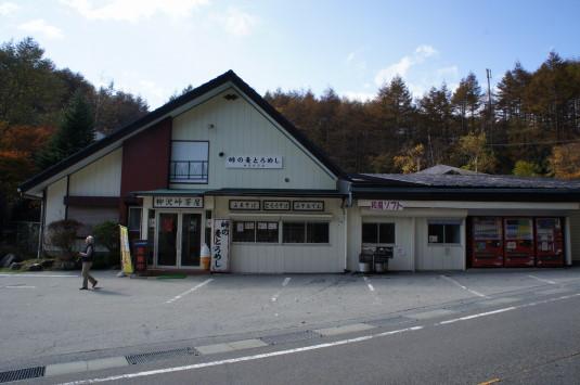 柳沢峠 峠 店