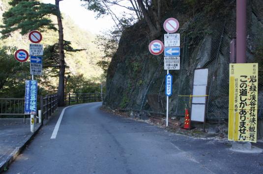 紅葉 昇仙峡 入口