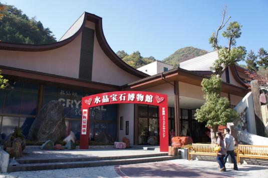 昇仙峡観光 水晶宝石博物館