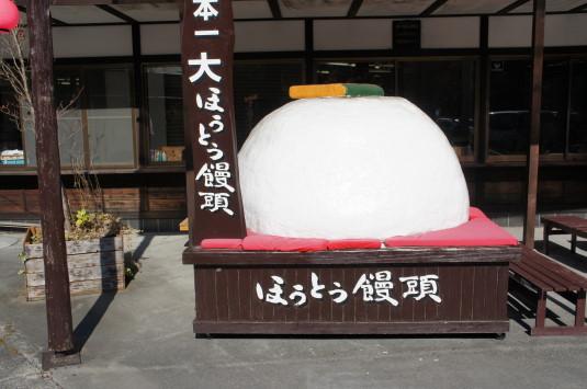 昇仙峡観光 ほうとう饅頭 オブジェ