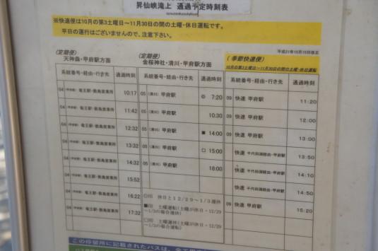 昇仙峡観光 バス時間