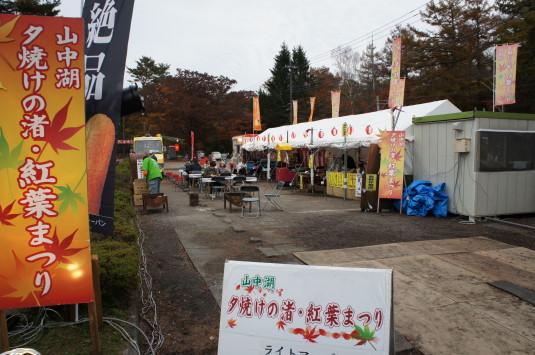 紅葉 山中湖 露店