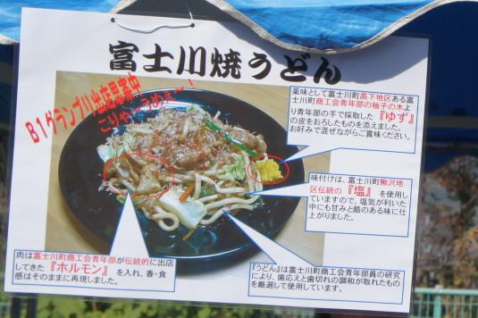 富士川祭り 富士川焼うどん 説明