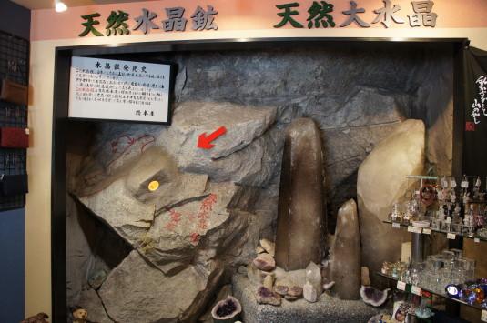 昇仙峡観光 橋本屋 水晶