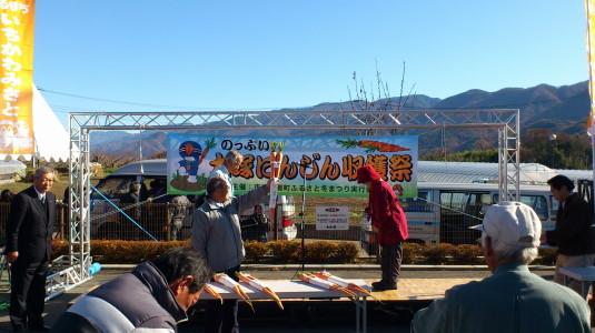 大塚にんじん収穫祭 表彰