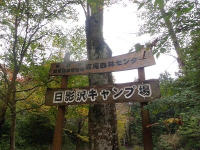111103日影沢キャンプ場