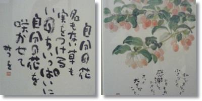 相田 みつを美術館