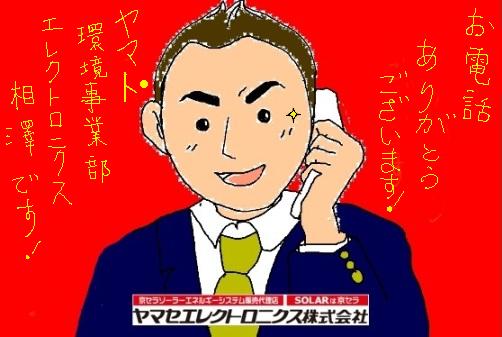 相澤さんヤマト・・・