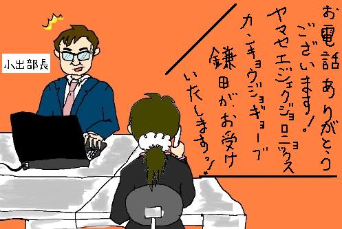 110114_部長改