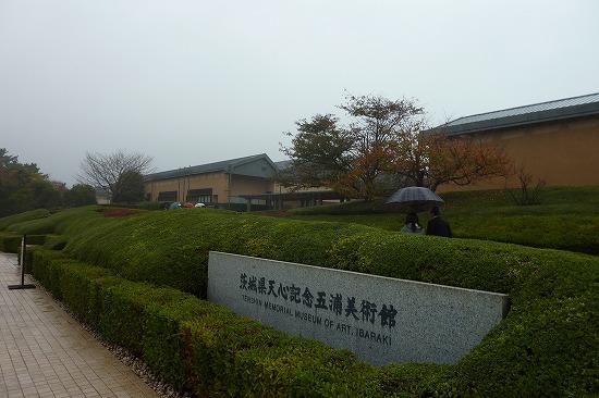五浦美術館