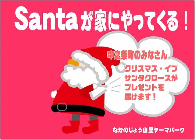 s-santa1.jpg
