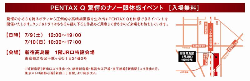 PENTAX Q_003