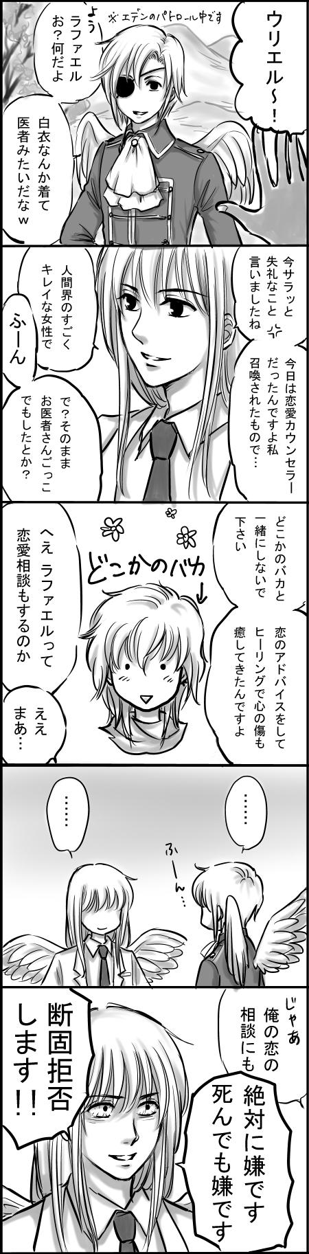 ラファエル☆恋の相談室!??