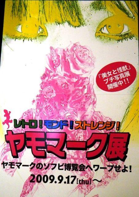 ヤモマーク展ポスター