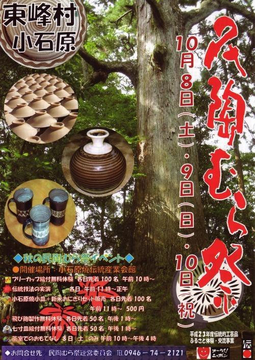 2011秋 民陶祭ポスター_convert_20111004004948