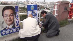 矢内党首ポスター貼り沖縄20130208_018