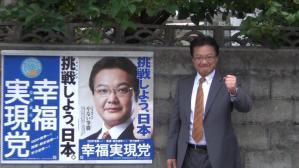 矢内党首ポスター貼り沖縄20130208_012
