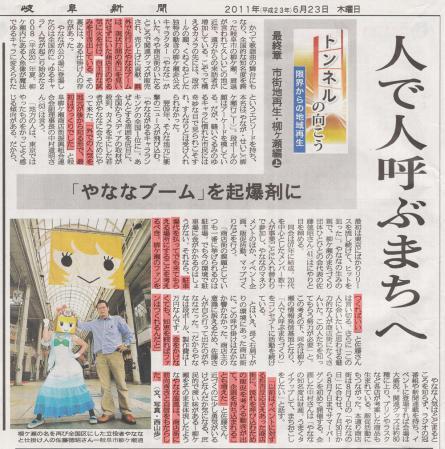 2011_6_23_岐阜新聞_ひとひとの会