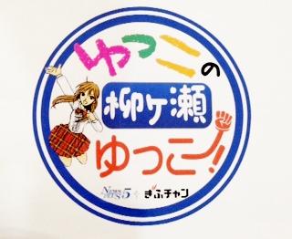 ゆっこの柳ケ瀬ゆっこ~!